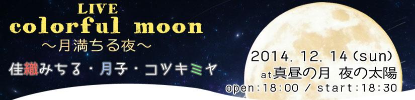 12月14日Live開催!