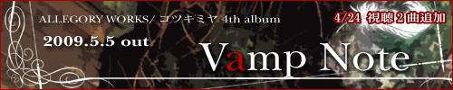 Vamp Note