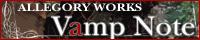 ALLEGORY WORKS「Vamp Note」